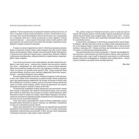 Книга 7 звичок високоефективних підлітків - Шон Кові
