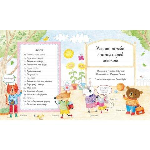 Книга Усе, що треба знати перед школою - Брукс Фелісіті - /*Photo|product*/