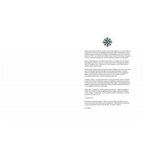 Книга Порти - Кассані Мія Прев'ю 1